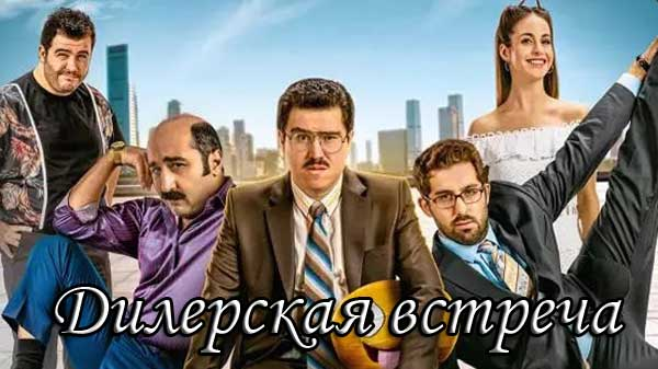 Турецкий фильм Дилерская встреча / Bayi Toplantisi (2020)