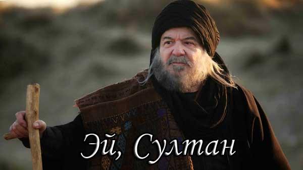 Турецкий сериал Эй, Султан (2020)