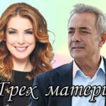Турецкий сериал Грех матери (2020)