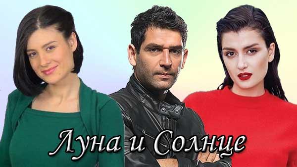 Турецкий сериал Луна и Солнце (2020)