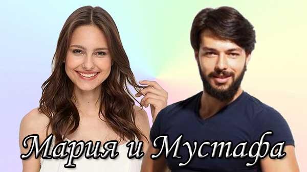 Турецкий сериал Мария и Мустафа (2020)