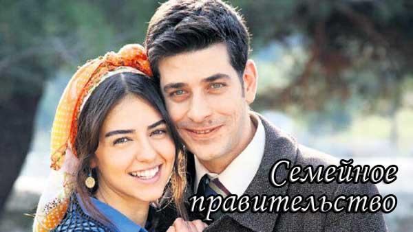 Турецкий фильм Семейное правительство (2020)
