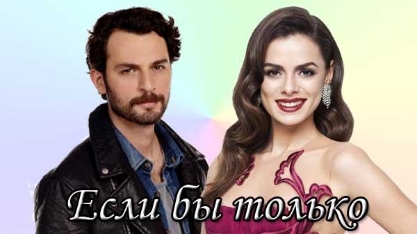 Турецкий сериал Если бы только (2020)