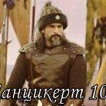 Турецкий фильм Манцикерт 1071 (2020)