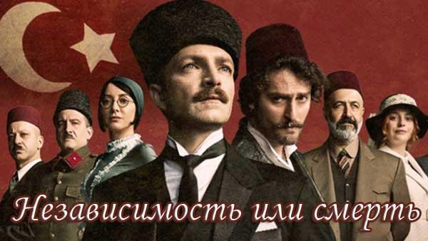 Турецкий сериал Независимость или смерть (2020)