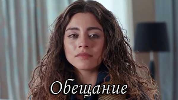 Турецкий сериал Обещание (2020)