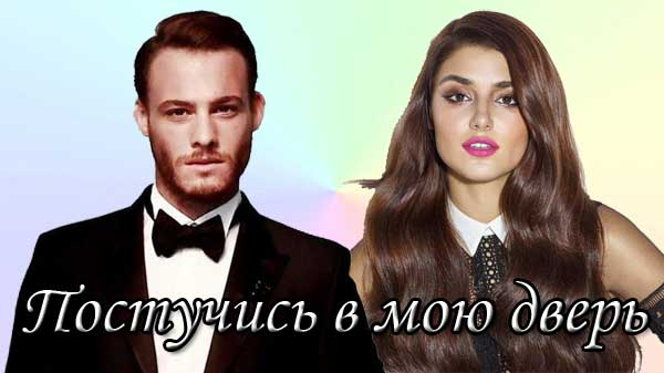 Турецкий сериал Постучись в мою дверь (2020)