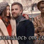 Турецкий фильм Что осталось от сказок (2020)