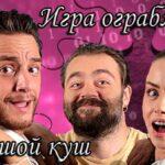 Турецкий фильм Игра ограбления. Большой куш (2020)