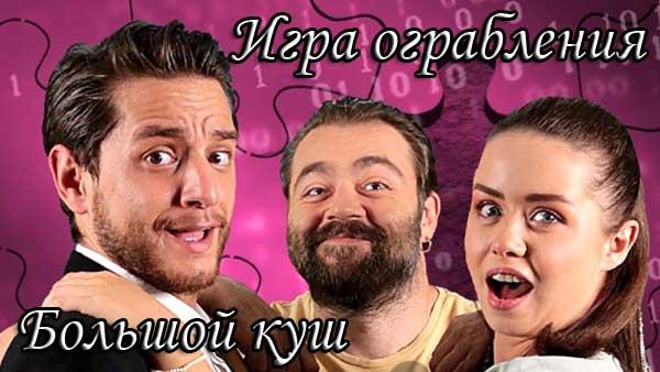 Турецкий фильм Игра ограбления. Большой куш / Soygun Oyunu: Buyuk Vurgun (2020)
