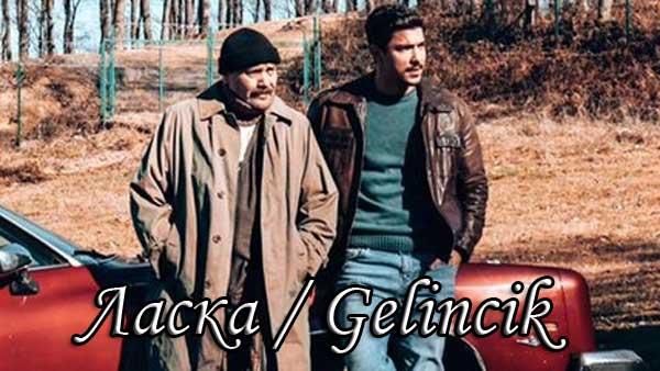 Турецкий фильм Ласка / Gelincik (2020)