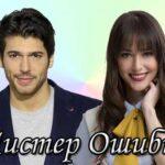 Турецкий сериал Мистер Ошибка (2020)