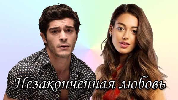 Турецкий сериал Незаконченная любовь (2020)