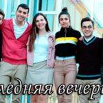 Турецкий фильм Последняя вечеринка (2020)