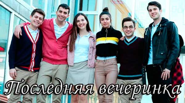Турецкий фильм Последняя вечеринка / Son Parti (2020)