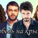 Турецкий сериал Любовь на крыше (2020)