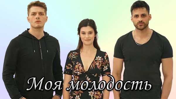 Турецкий сериал Моя молодость (2020)