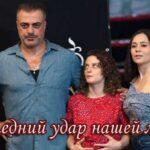 Турецкий фильм Последний удар нашей любви (2020)