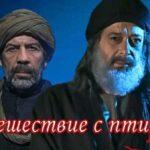 Турецкий сериал Путешествие с птицами (2020)