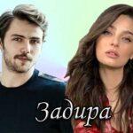 Турецкий сериал Задира (2020)