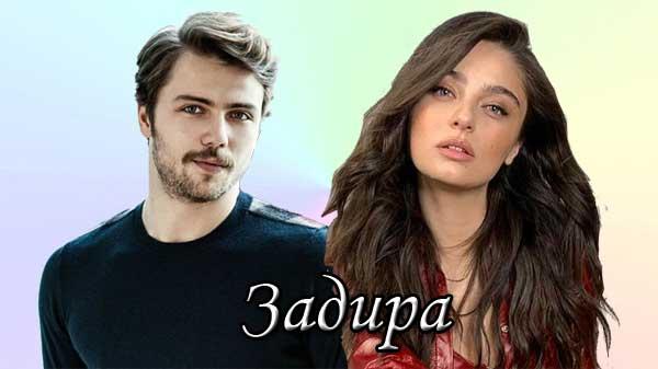 Турецкий сериал Задира / Ariza (2020)