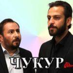 Турецкий фильм Чукур (2020)