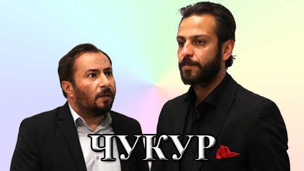 Турецкий фильм Чукур / Cukur (2020)