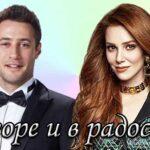 Турецкий сериал В горе и в радости (2020)