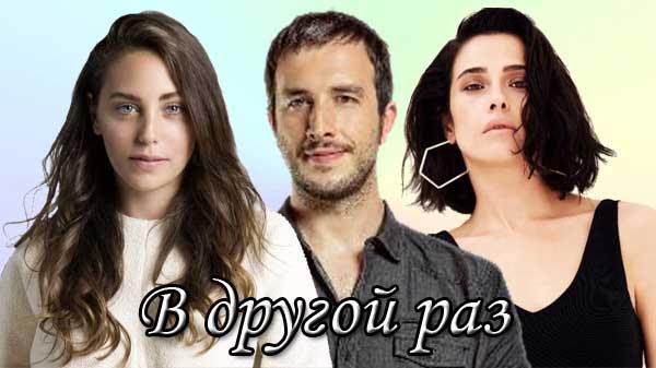 Турецкий сериал В другой раз / Bir Baskadir (2020)