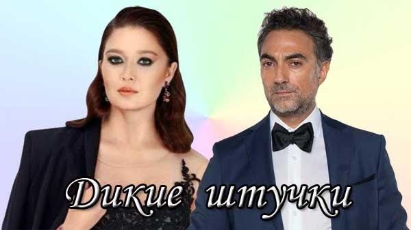 Турецкий сериал Дикие штучки / Vahsi Seyler (2020)