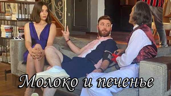 Турецкий сериал Молоко и печенье (2020)