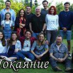 Турецкий сериал Покаяние (2020)
