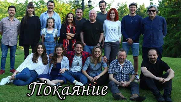 Турецкий сериал Покаяние / Tovbeler Olsun (2020)