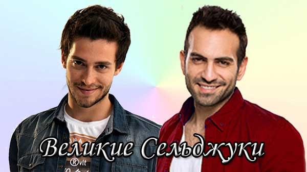 Турецкий сериал Пробуждение: Великие Сельджуки / Uyanis Buyuk Selcuklu (2020)