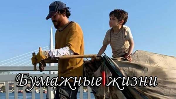 Турецкий фильм Бумажные жизни / Kagittan Hayatlar (2021)