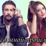 Турецкий фильм Что со мной происходит (2021)