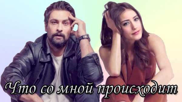 Турецкий фильм Что со мной происходит / Benden Ne Olur (2021)