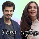 Турецкий сериал Гора сердца (2020)