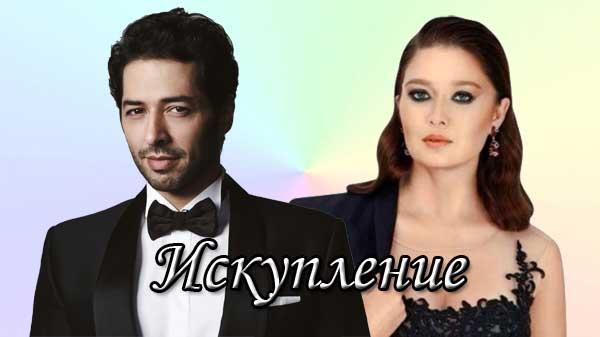 Турецкий сериал Искупление / Kefaret (2020)