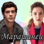 Турецкий сериал Марашанец (2021)