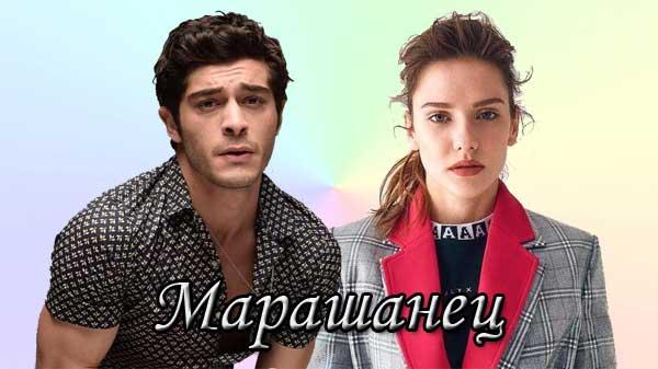 Турецкий сериал Марашанец / Marasli (2021)