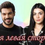 Турецкий сериал Моя левая сторона (2020)