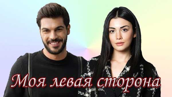Турецкий сериал Моя левая сторона / Sol Yanim (2020)