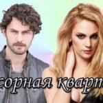 Турецкий сериал Мусорная квартира (2020)