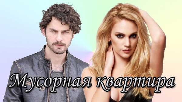 Турецкий сериал Мусорная квартира / Cop Apartmani (2020)