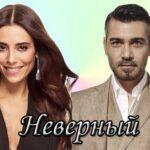 Турецкий сериал Неверный (2020)