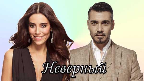 Турецкий сериал Неверный / Sadakatsiz (2020)
