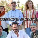 Турецкий фильм Невестки госпожи (2020)
