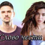 Турецкий сериал Слово чести (2020)