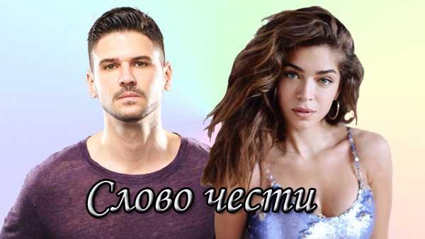 Турецкий сериал Слово чести / Seref Sozu (2020)